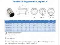 втулка шариковая lm20 серия lm
