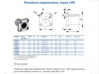 втулка lmk 12 серия lmk