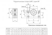 опора швп bf-15 опоры винтов швп серия bf