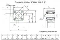 опора швп ef-8 опоры винтов швп серия bf